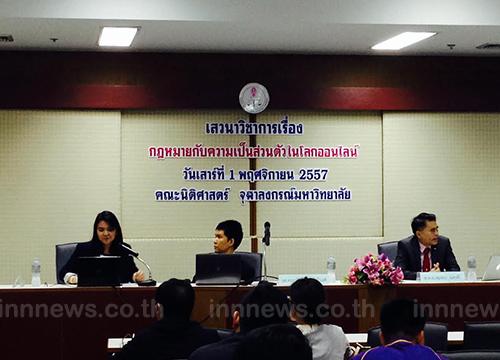 นักวิชาการชี้ไทยไม่มีกม.กำกับการเผยแพร่ข่าว