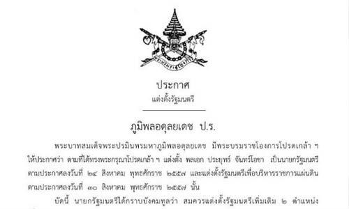 โปรดเกล้าฯ 2 รมต.ใหม่ ตั้ง′วิสุทธิ์ ศรีสุพรรณ′รมช.คลัง ′อํานวย ปะติเส′ รมช.เกษตรฯ