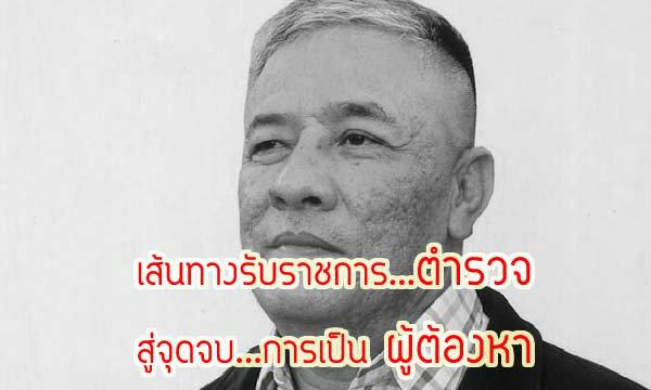 เปิดเส้นทางตำรวจ พล.ต.ท.พงศ์พัฒน์ ฉายาพันธ์ุ ก่อนจะถึงจุดจบ