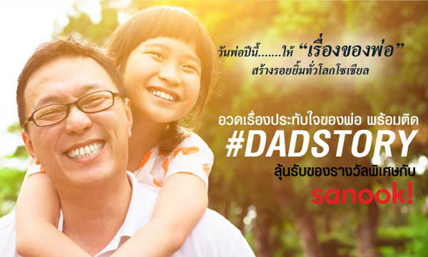 วันพ่อปีนี้... แชร์เรื่องราวของพ่อ ติด #DADSTORY