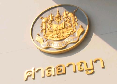 ศาลเลื่อนอ่านคำพิพากษาอดีตส.ส.เพื่อไทย