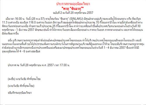 อุตุฯ ประกาศเตือนพายุซินลากู ฉบับที่ 2