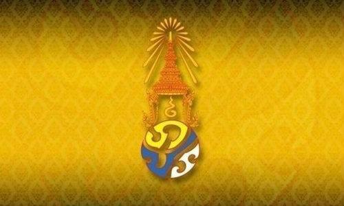 แถลงการณ์สำนักพระราชวัง ฉบับที่ ๑๑ คณะแพทย์ขอพระราชทานพระบรมราชานุญาตให้งดพระราชกิจ