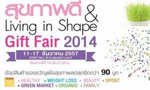 งาน สุขภาพดี Living in Shape Gift Fair 2014