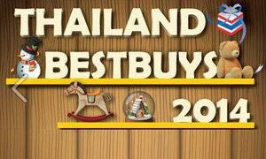 งาน Thailand Bestbuys 2014