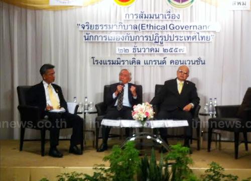 ศรีราชานหมดหวังต่อการยกระดับจริยธรรมการเมืองไทย