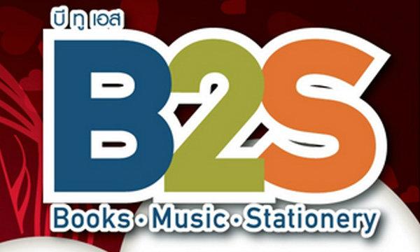 งาน B2S Fair 2015