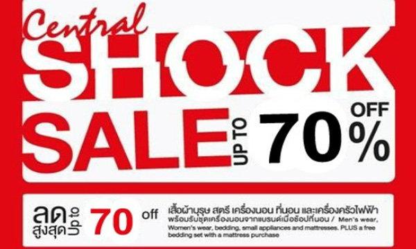 งาน Central Shock Sale