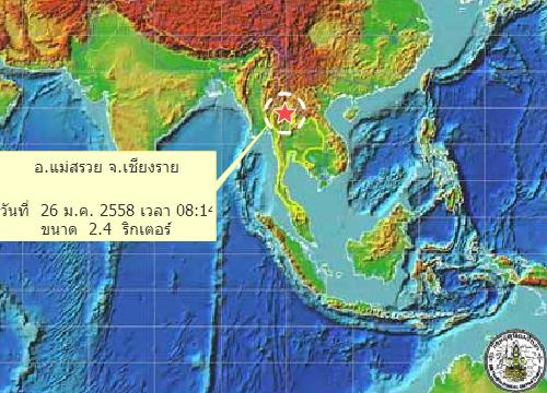 แผ่นดินไหวขนาด 2.4 ริกเตอร์ จ.เชียงราย