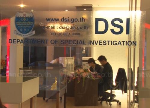 สหกรณ์เครดิตยูเนี่ยนฯพบDSIถูกโกง1.6หมื่นล.