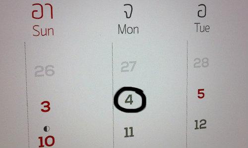 ครม.เพิ่ม 4 พ.ค.เป็นวันหยุดยาว 1-5 พ.ค. กระตุ้นท่องเที่ยว