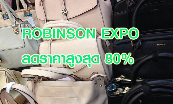 งาน ROBINSON EXPO