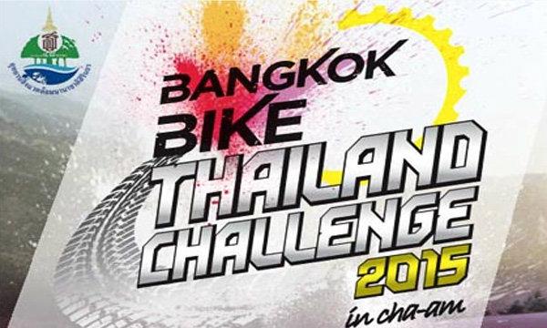 เชิญร่วมแข่งขับ จักรยานทางเรียบ 2558