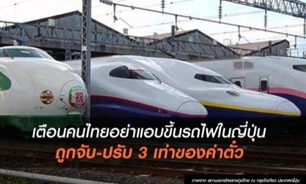 เตือนคนไทยอย่าแอบขึ้นรถไฟในญี่ปุ่น ถูกจับ-ปรับ 3 เท่าของค่าตั๋ว