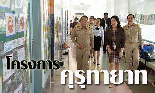 """""""คุรุทายาท"""" ความหวังของสังคมไทย...?"""