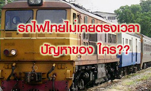 รถไฟไทยไม่เคยตรงเวลา...ปัญหาของใคร?
