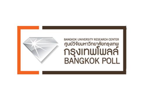 คนไทยพร้อมใจใส่เสื้อสีม่วงเทิดพระเกียรติพระเทพฯ