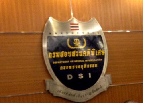 ตัวแทนสหภาพสื่อไทยพบDSIร้องกรณีหุ้นเนชั่น