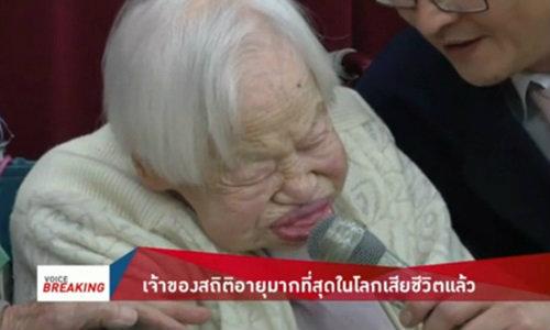 เจ้าของสถิติอายุมากที่สุดในโลก เสียชีวิตแล้ว