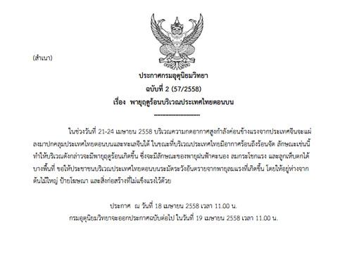 อุตุฯ ประกาศเตือนพายุฤดูร้อนไทยตอนบนฉบับ 2