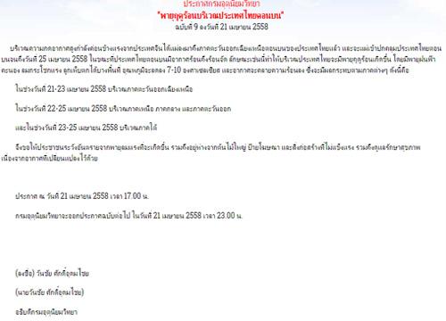 อุตุฯ เตือนภัยพายุฤดูร้อนไทยตอนบนฉบับที่9