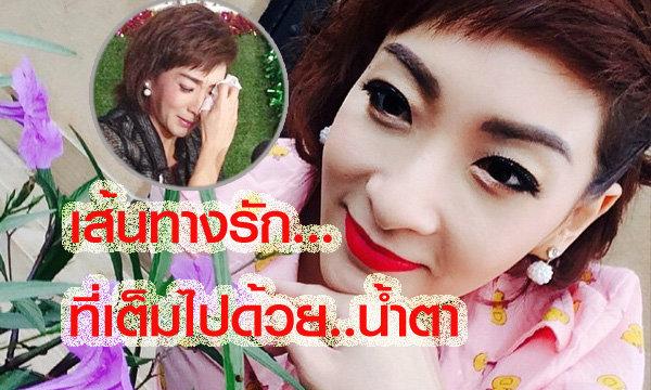 หนูอิมอิม เส้นทางรักที่เต็มไปด้วยคราบน้ำตา
