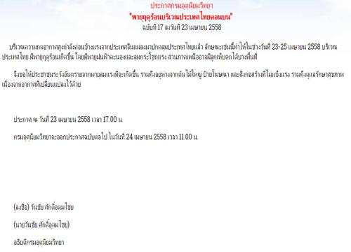 อุตุฯ เตือนพายุฤดูร้อนไทยตอนบน ฉบับ 17