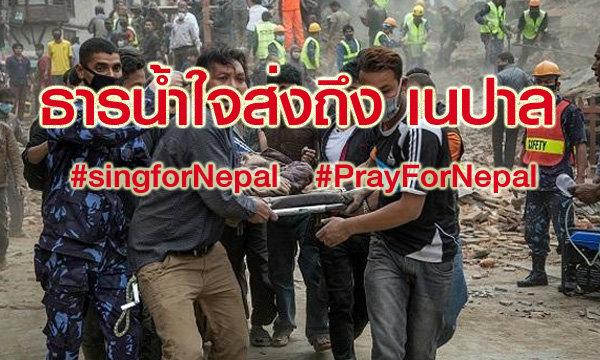 น้ำใจชาวโลกไม่แห้งเหือด ส่งช่วยเหลือชาวเนปาล