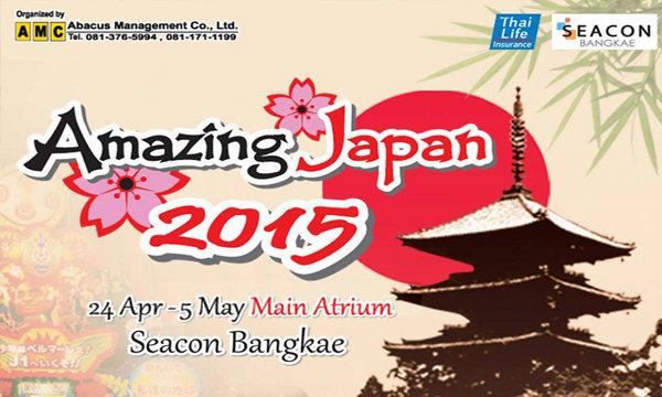 งาน Amazing Japan 2015