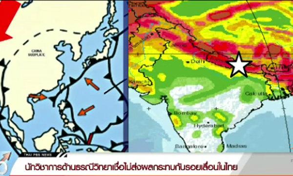นักวิชาการวิเคราะห์เหตุแผ่นดินไหวในเนปาล