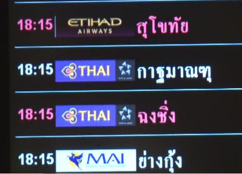 บินไทยแจ้งทีจี320บินจากเนปาลถึงไทยเวลา18.15น.วันนี้
