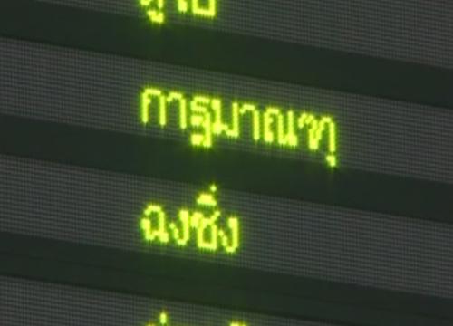 ทีจี319บินลงกาฐมาณฑุไม่ได้บินวนกลับไทย