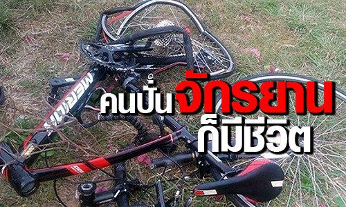 คนปั่นจักรยานก็มีชีวิต และมีสิทธิที่เท่าเทียม