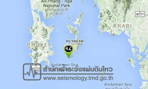 พังงาแผ่นดินไหว ขนาด 4.6 ไม่มีสึนามิ