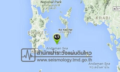 แผ่นดินไหวในทะเลขนาด 4.5 ทางตอนใต้เกาะยาวเมื่อ 00.30 น.