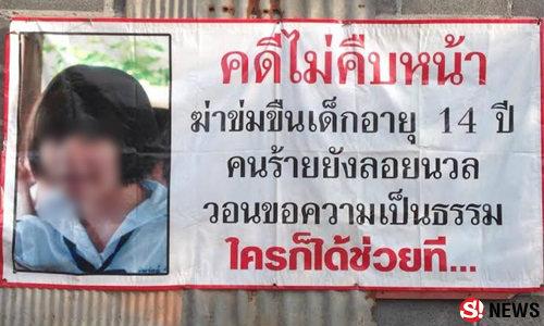 แม่ติดป้ายโอด ลูกสาวถูกฆ่าข่มขืน 2 ปี คดีไม่คืบ