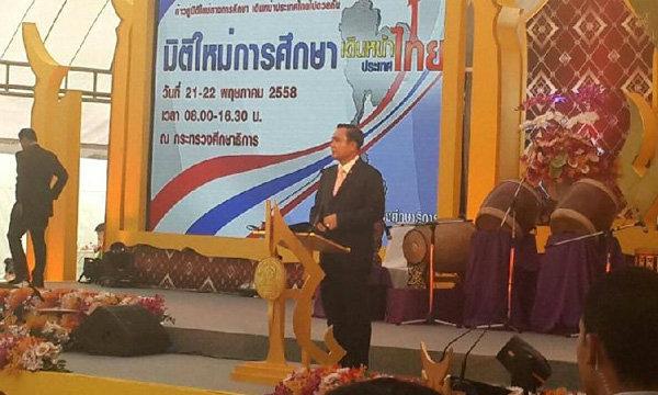 """""""บิ๊กตู่""""เปิดงาน""""มิติใหม่การศึกษา""""มองคนไทยยังไม่ปรองดอง ร้องแต่จะเอารธน."""