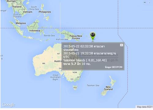 ดินไหว5.7Rที่หมู่เกาะโซโลมอน-ไม่พบเตือนคลื่นยักษ์