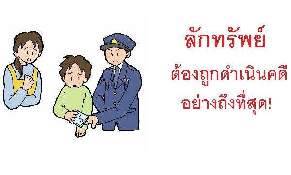 ญี่ปุ่นเตือนนักท่องเที่ยวคนไทย ขโมยของมีโทษหนัก
