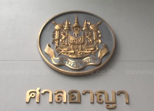 ศาลเลื่อนตรวจหลักเชาวรินธร์โกงโอนเงินปูน24สค.
