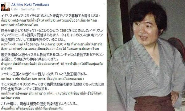 หนุ่มญี่ปุ่นคนดังจวกสื่อผู้ดี หลังตำหนิไทยปมโรฮีนจา