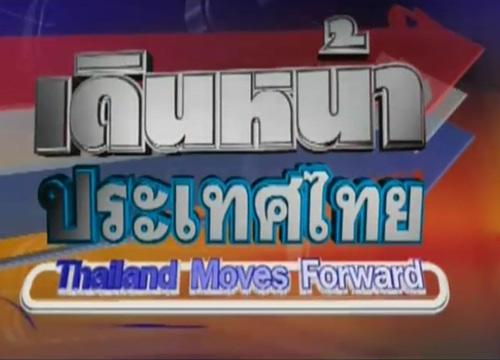 นายกฯขยายเวลาเดินหน้าประเทศไทยเป็น30นาที