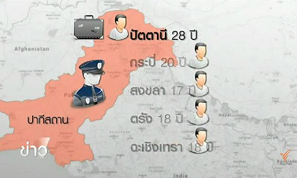 นศ.ไทยที่ถูกควบคุมในปากีสถาน เดินทางกลับถึงไทยวันนี้
