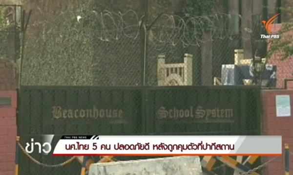 จนท.สถานทูตไทยพบ นศ. 5 คน ที่ถูกคุมตัวที่ปากีสถานแล้ว