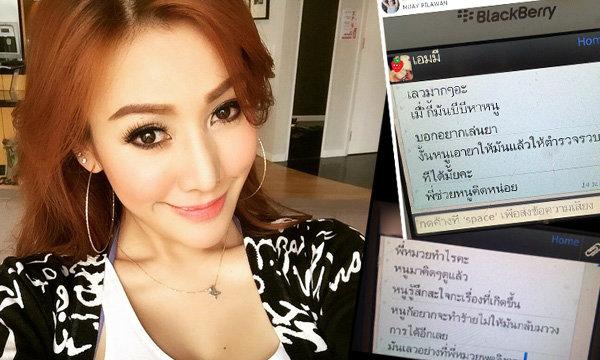 หมวย พิลาวรรณ งัดข้อความแฉเหตุผลที่ ฮาร์เวิร์ด กลับไทยไม่ได้
