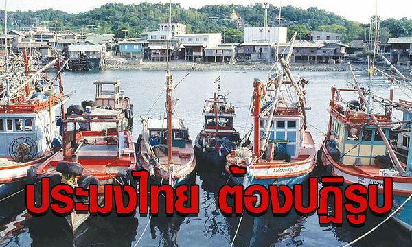 ประมงไทย ต้องปฏิรูป เพื่อการพัฒนาอย่างยั่งยืน