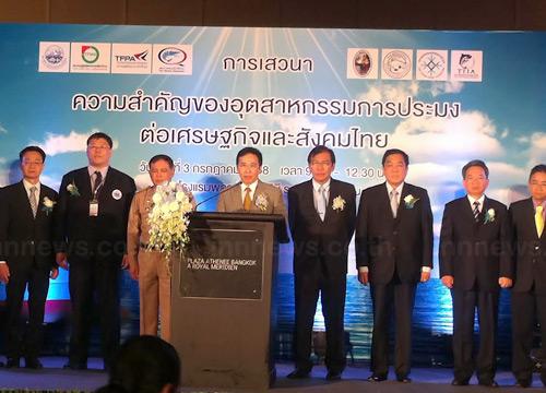 สมาคมประมงไทยจัดเสวนากระตุ้นเศรษฐกิจ