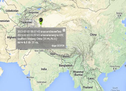อุตุฯรายงานแผ่นดินไหวจีนขนาด6.1ริกเตอร์