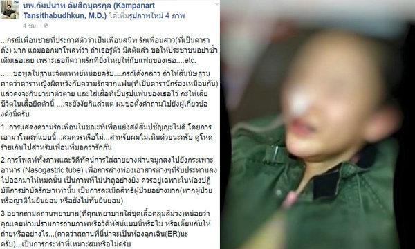 นพ.กัมปนาท จิตแพทย์ชื่อดัง ตั้งคำถามปมดาราสาวฆ่าตัวตาย