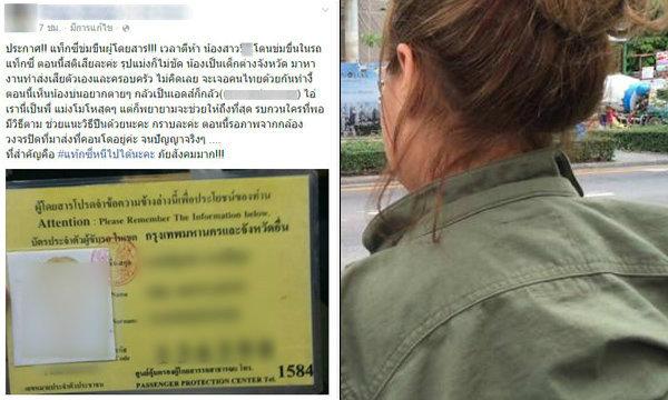 เตือนภัย! สาววัย 20 ปี ถูกแท็กซี่ข่มขืน พี่สาวยืนยันเรื่องจริง